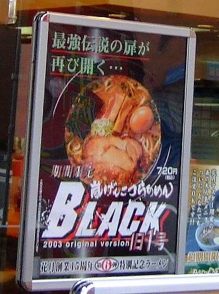 花月ブラック02