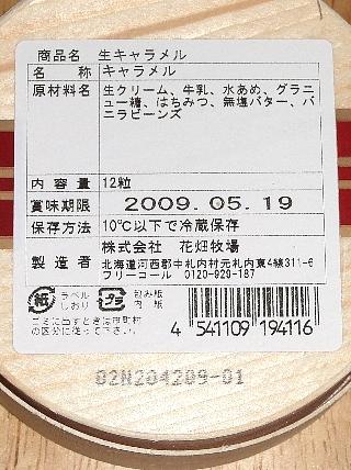 生キャラメル03