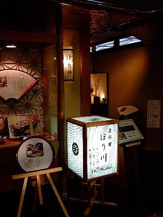 京都国際ホテル02