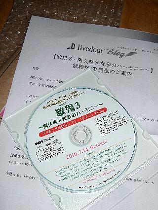 歌鬼3モニター01