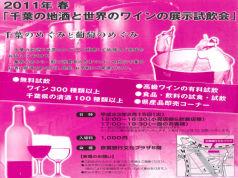 千葉酒販イベント00