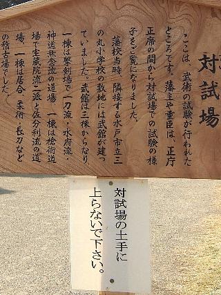 弘道館10