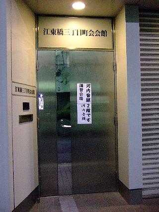 060822講習会場入り口
