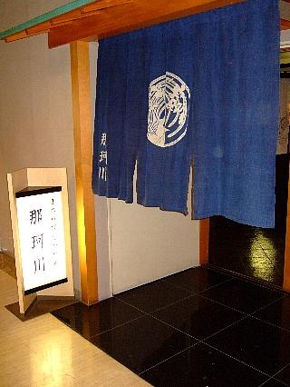 エピナール那須の和夕食01