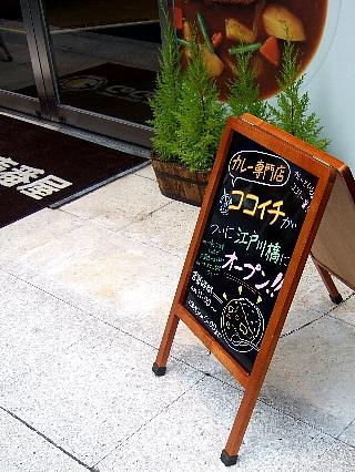 ココイチ江戸川橋01
