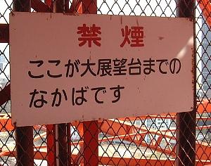 東京タワー(階段2)