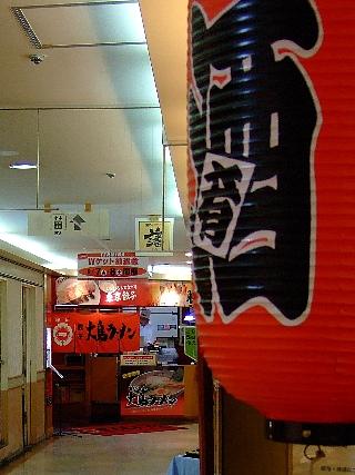 大島ラーメン00