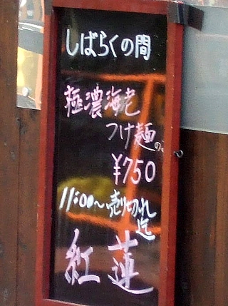 早稲田紅蓮つけ麺02
