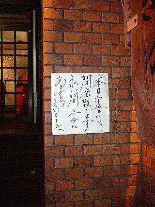 阿き乃閉店02