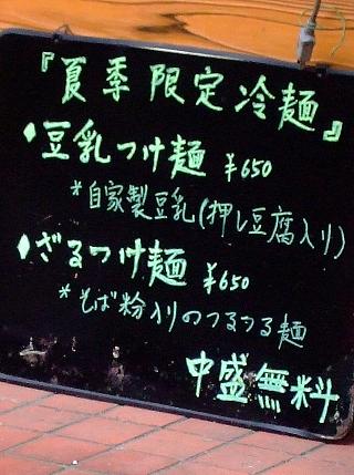 豆乳つけ麺01