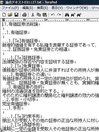階層テキスト01terapad