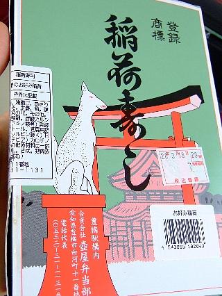 豊橋稲荷寿司01
