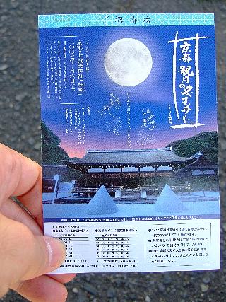 観月の夕べ01(招待券)