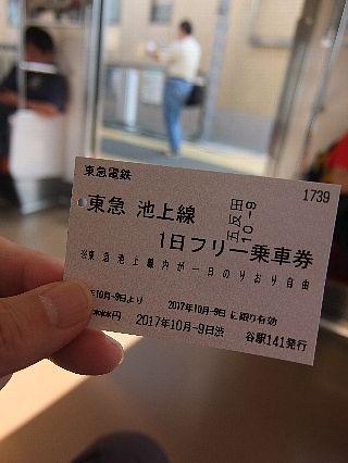池上線「1日無料」01