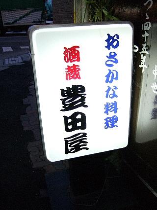 豊田屋外観02