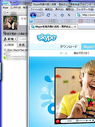Skypeデビュー00
