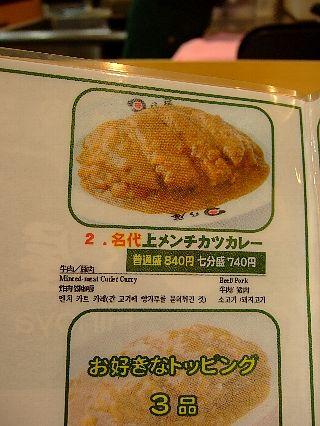 日乃屋カレー02