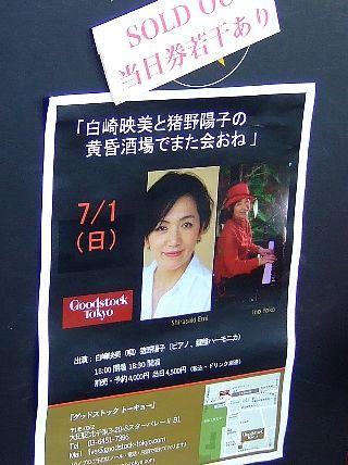 黄昏酒場02