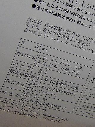 新潟駅弁01b
