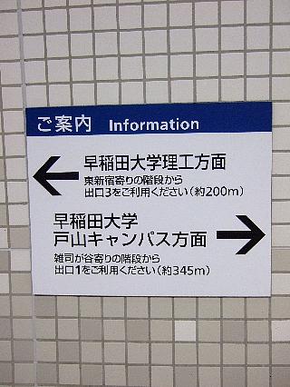 副都心線西早稲田06