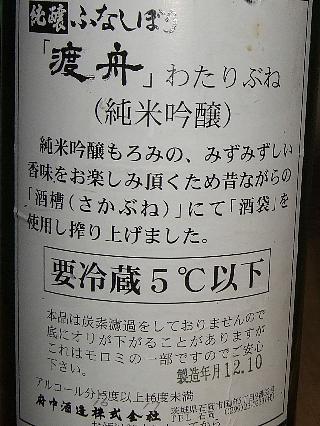 渡舟悪戯03