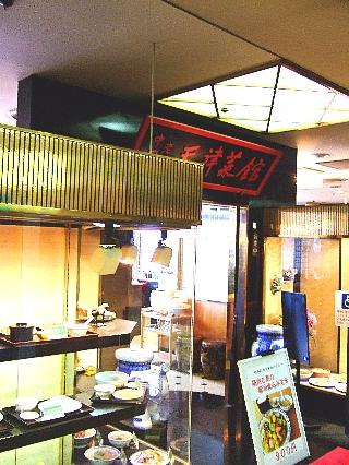 天津菜館00
