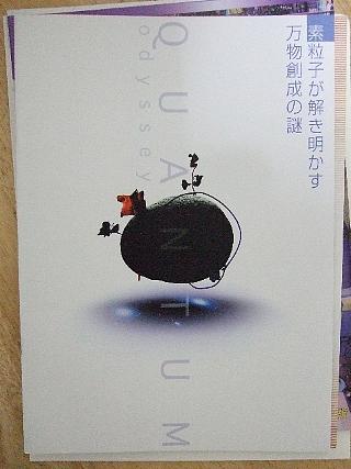 06パンフ01