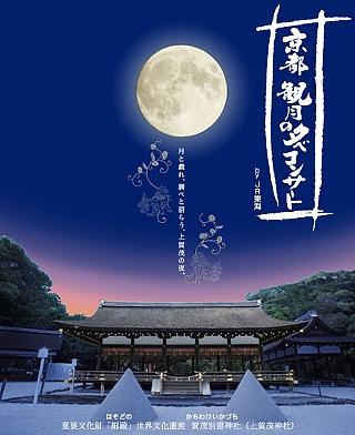 観月の夕べ00(ポスター)