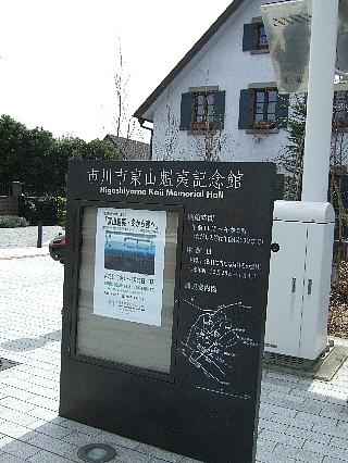 東山魁夷記念館01