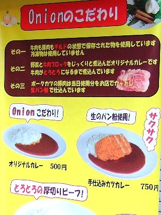 こだわりカレーの店Onion02