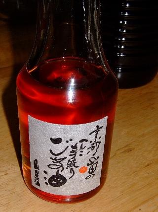 山田の胡麻油