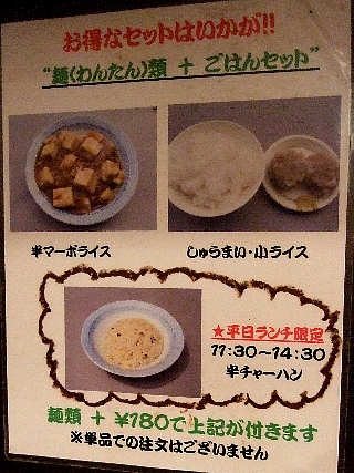 ら麺亭03