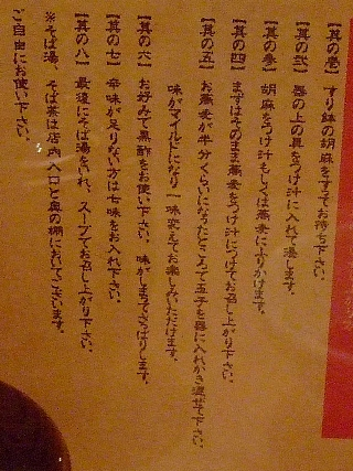 つけ蕎麦安土01