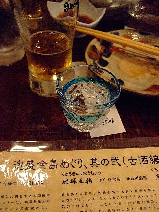 町田で飲み会03