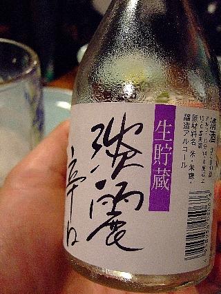 070530魚や90(お酒)