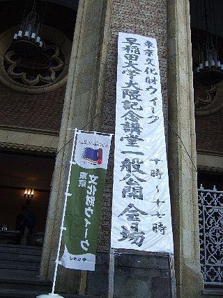 大隈講堂02
