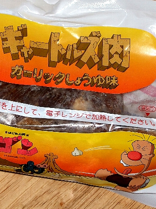 ギャートルズ肉大蒜醤油味02