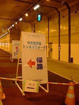 トンネルウォーク13