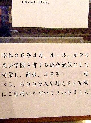 さよなら東京厚生年金04