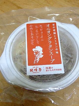 開晴亭オニオンスープ01