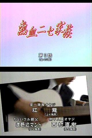 熱血ニセ家族05_01