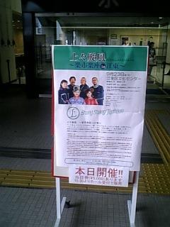 050923ライブ会場