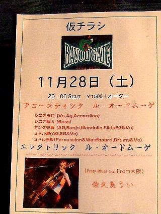 玉井さん三鷹Live02