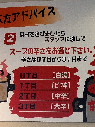 上海麻辣湯09