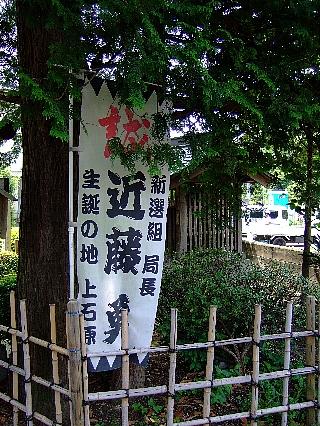 近藤勇生家跡00