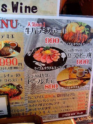 肉バル石神井01