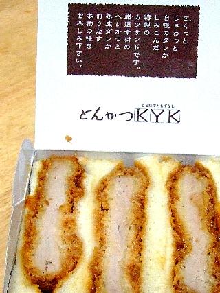 KYKへれかつ02