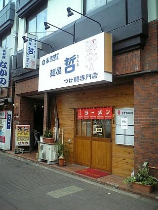 麺屋哲開店01