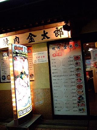 金太郎店舗外観
