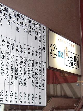 三春駒01